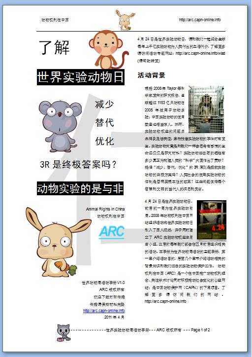 《了解世界实验动物日——动物实验的是与非》封面