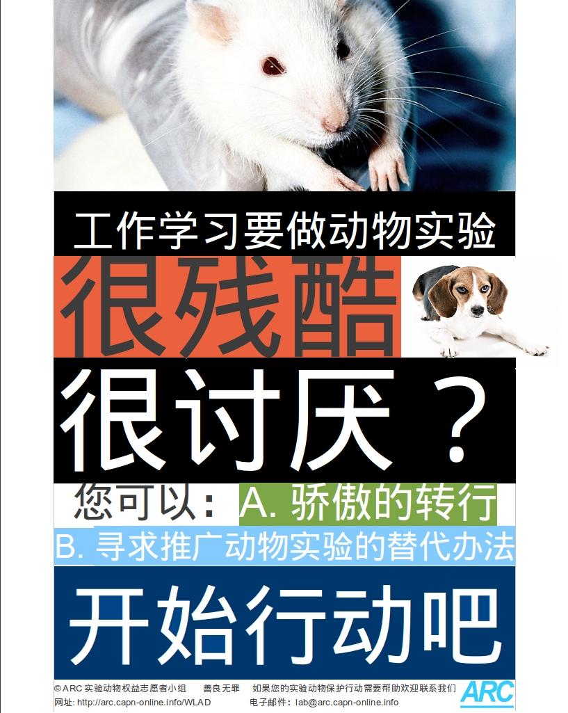 ARC实验动物权益志愿者小组海报《工作学习要做动物实验》